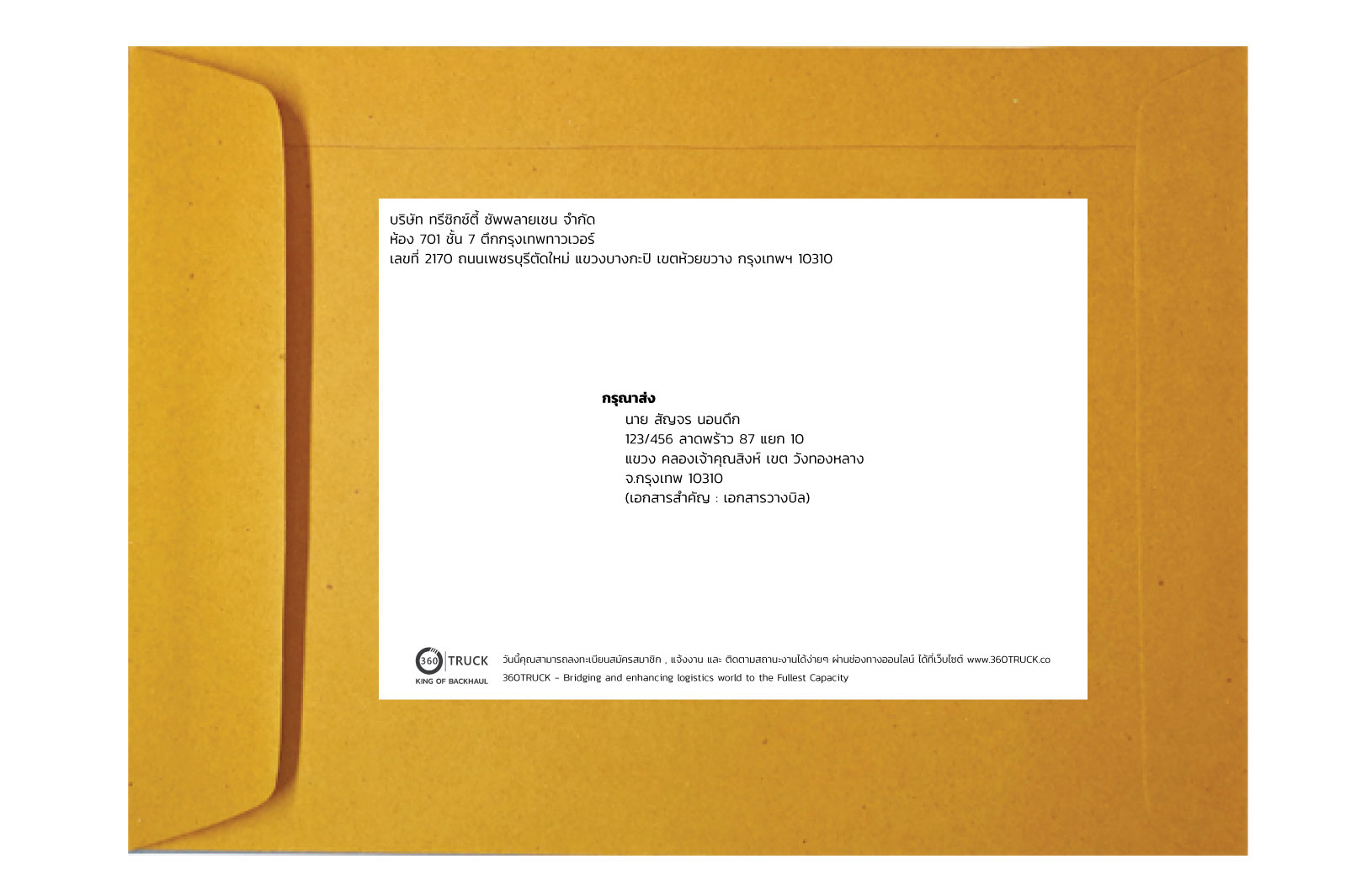 service-Document-return
