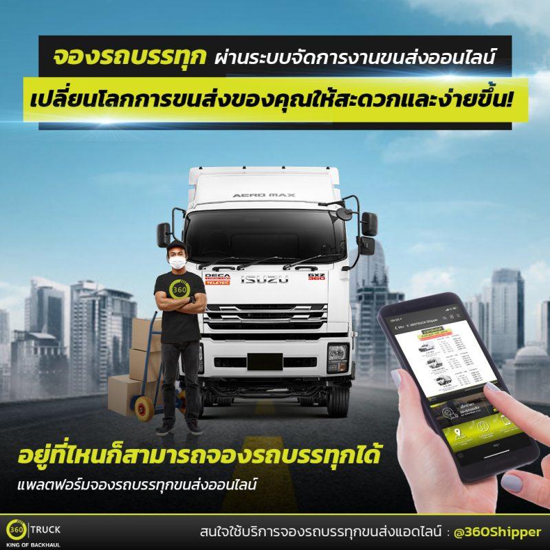จองรถบรรทุกขนส่งสินค้าผ่านระบบจัดการงานขนส่งออนไลน์