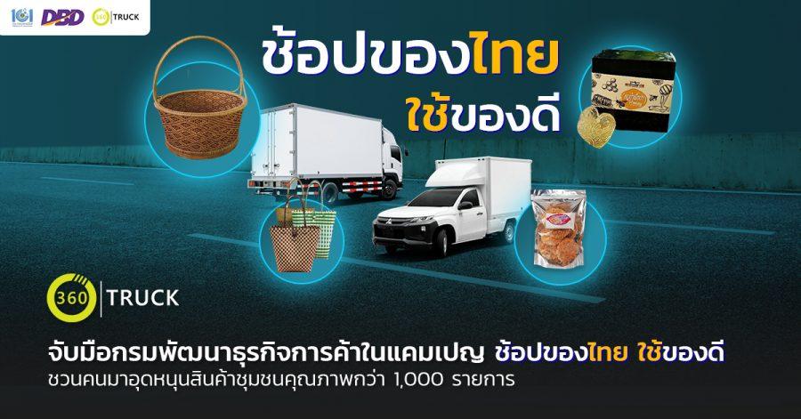ช้อปของไทยใช้ของดี