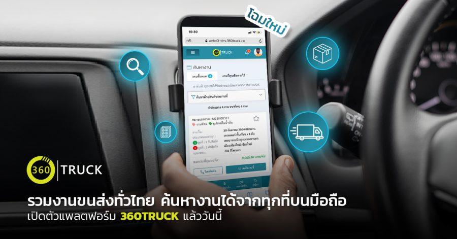 360TRUCK รวมงานขนส่งทั่วไทย ค้นหางานได้จากทุกที่บนมือถือ